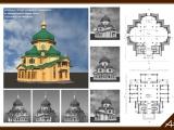 Эскизный проект храмового комплекса